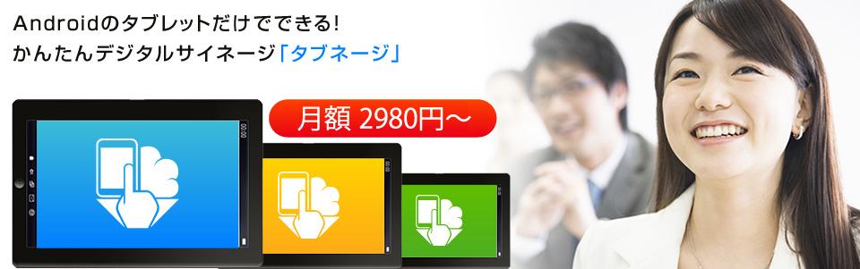 クラウド型デジタルサイネージ Androidタブレット
