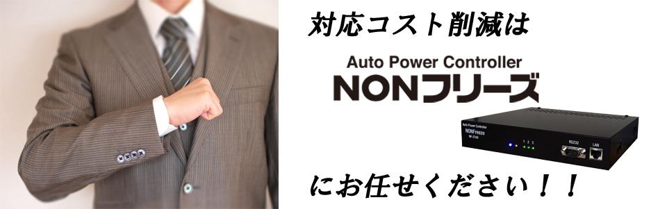 自動電源ON-OFFシステム NONフリーズ